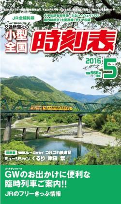 『小型全国時刻表』5月号表紙