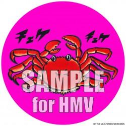 HMV_A_SAMPLE