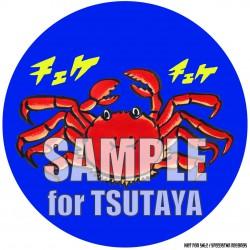 TSUTAYA_A_SAMPLE