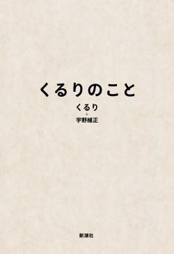 0816くるりのことカバー+帯