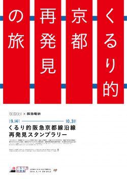poster_b2_stamp_ny_0829-01